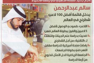 الاتحاد الرياضي ... حوار مع سالم عبد الرحمن