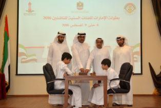 الشيخ سعود المعلا يفتتح بطولة الامارات للفئات السنية لعام 2016